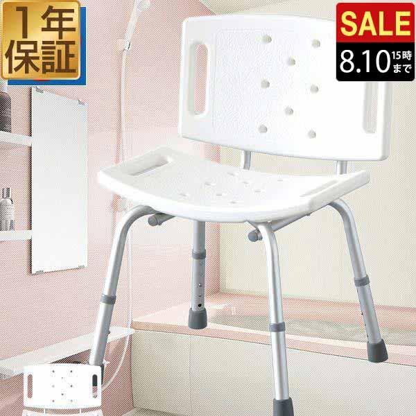 シャワーチェア 風呂椅子 バスチェアー 介護用品 背もたれ付 5段階高さ調整 お年寄り プレゼント ギフト 贈り物 敬老の日 送料無料|l-design