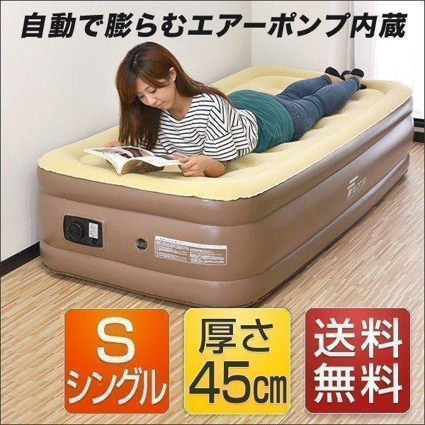 エアーベッドエアーマットシングル電動厚さ45cm自動簡易ベッドアウトドア寝具エアーマット来客用エアベッド防災普段使い災害FIEL