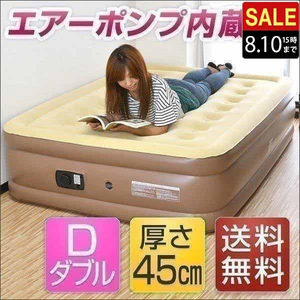エアーベッドエアーマットダブル電動厚さ45cm自動簡易ベッドアウトドア寝具エアーマット来客用エアベッド防災普段使い災害FIELD