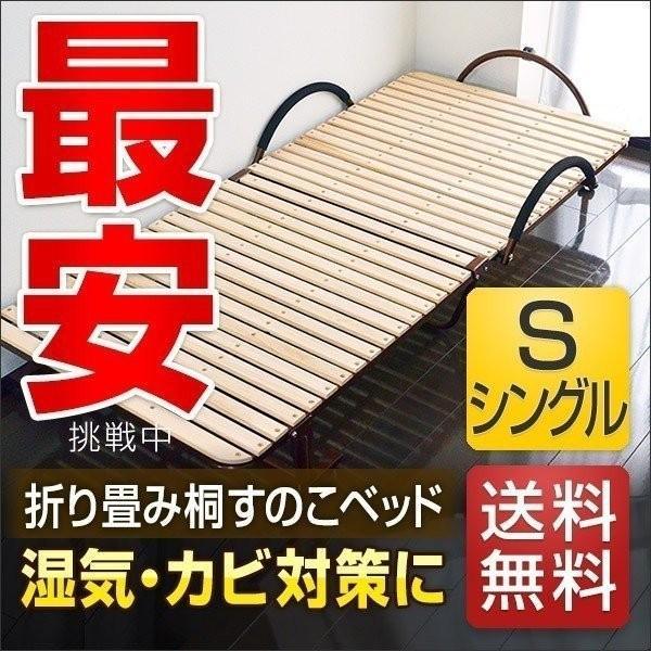 すのこベッド 折りたたみベッド シングル ベッド 折り畳みすのこ 桐 来客用 おすすめ 送料無料 l-design