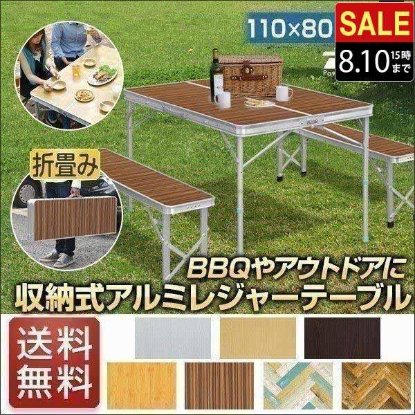 レジャーテーブル 折りたたみ テーブル レジャーテーブルセット ピクニックテーブル 110X80X70cm 収納式 椅子付 FIELDOOR 送料無料|l-design