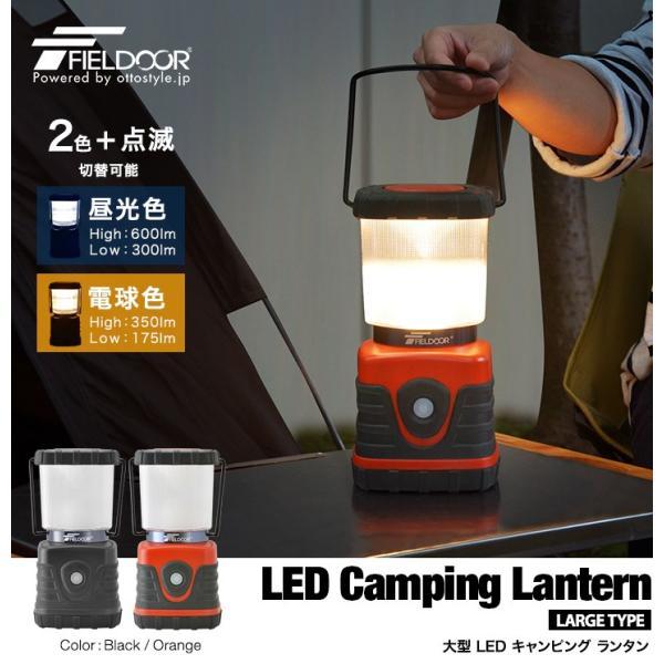 ランタン LED 大型 電池式 明るい キャンプ アウトドア led ランタン ledライト テント内 卓上用 懐中電灯 防災グッズ 長持ち 安全 レビュー特典 送料無料|l-design|02