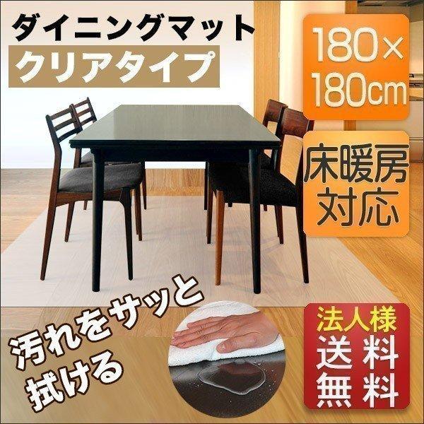 PVC製 クリア ダイニングマット 180×180cm ダイニングカーペット ラグ 透明マット キッチン 法人のみ無料配送、個人宅配送は+2000円|l-design
