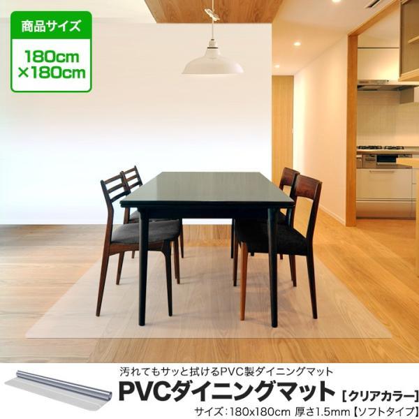 PVC製 クリア ダイニングマット 180×180cm ダイニングカーペット ラグ 透明マット キッチン 法人のみ無料配送、個人宅配送は+2000円|l-design|02