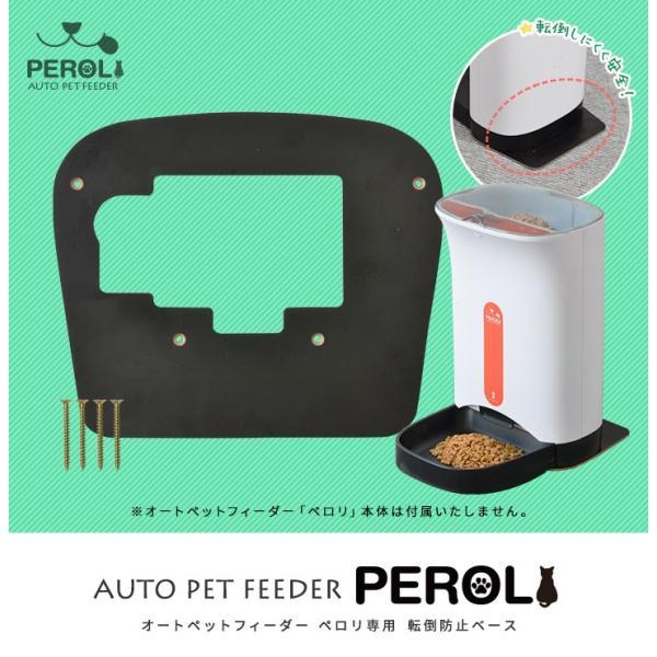 PEROLI用転倒防止ベース オートペットフィーダー 用 転倒防止ベース 自動給餌器 自動餌やり機 自動給餌機 ペット用品 送料無料 送料無料|l-design|02
