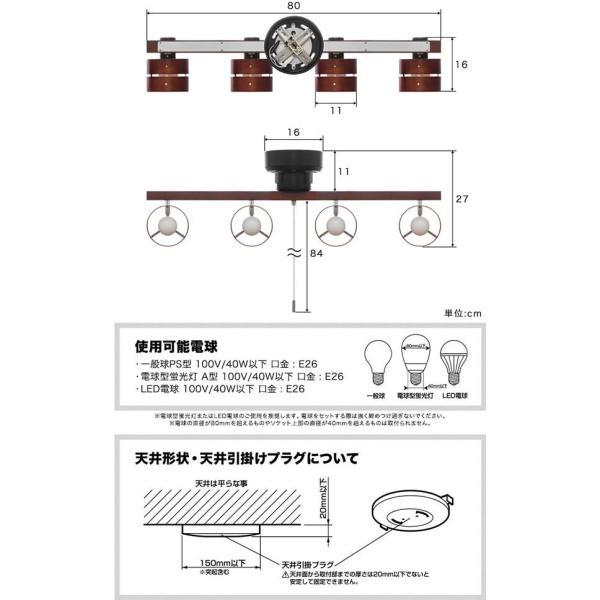 照明 天井照明 シーリングライト 4灯 スポットライト ペンダントライト ウッドシェード おしゃれ LED リモコン ダウンライト 器具 送料無料|l-design|03