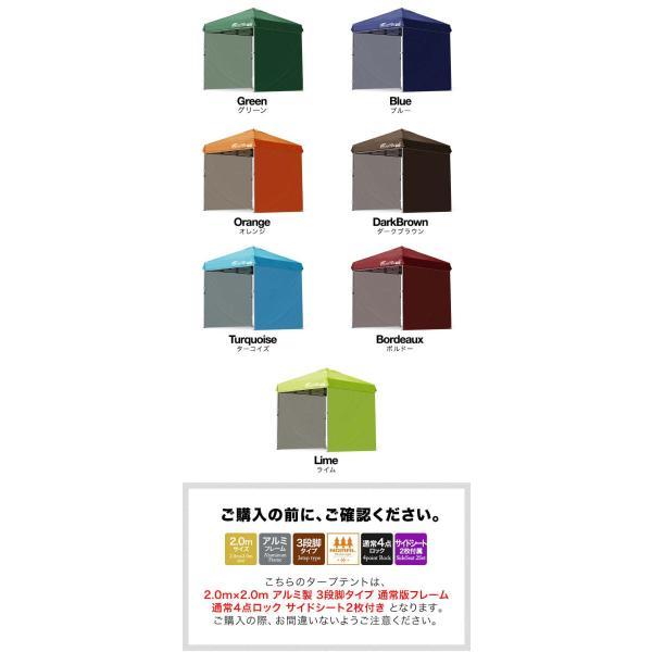 テント タープ タープテント 2m ワンタッチテント ワンタッチタープ 軽量 アルミ 日よけ アウトドア キャンプ バーベキュー シート2枚 FIELDOOR 送料無料 l-design 03