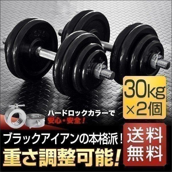 ダンベル 30kg 2個セット アイアンダンベル 30kg 2個 セット ダンベルセット 計 60kg ダンベル 筋トレ トレーニング シェイプアップ 送料無料