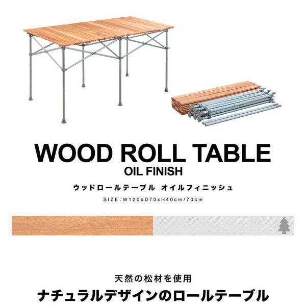 レジャーテーブル ロールテーブル 折りたたみ アルミx 120cm ピクニックテーブル テーブル ローテーブル アウトドアテーブル 送料無料|l-design|02