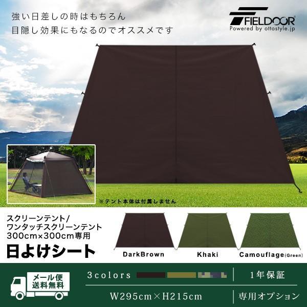 日よけシート ワンタッチスクリーンテント専用 日よけ シェード スクリーン サンシェード FIELDOOR 紫外線 カット 約 幅295cm 高さ160cm 送料無料 メール便|l-design