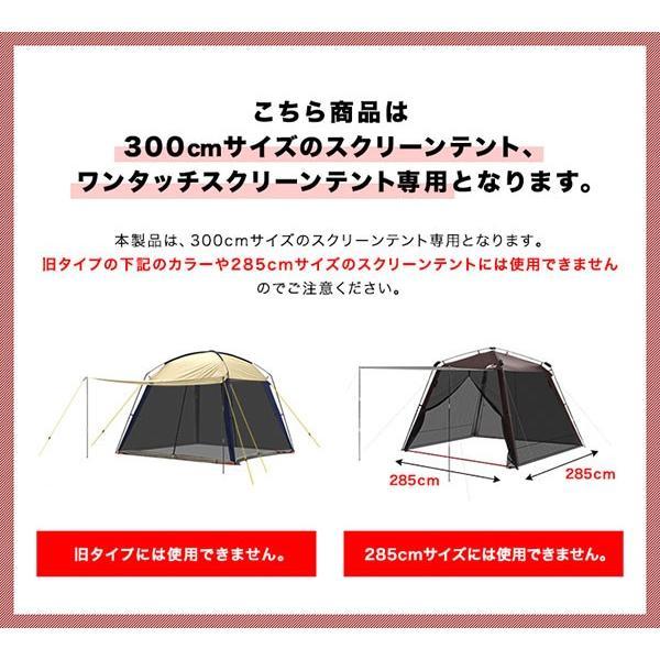 日よけシート ワンタッチスクリーンテント専用 日よけ シェード スクリーン サンシェード FIELDOOR 紫外線 カット 約 幅295cm 高さ160cm 送料無料 メール便|l-design|04