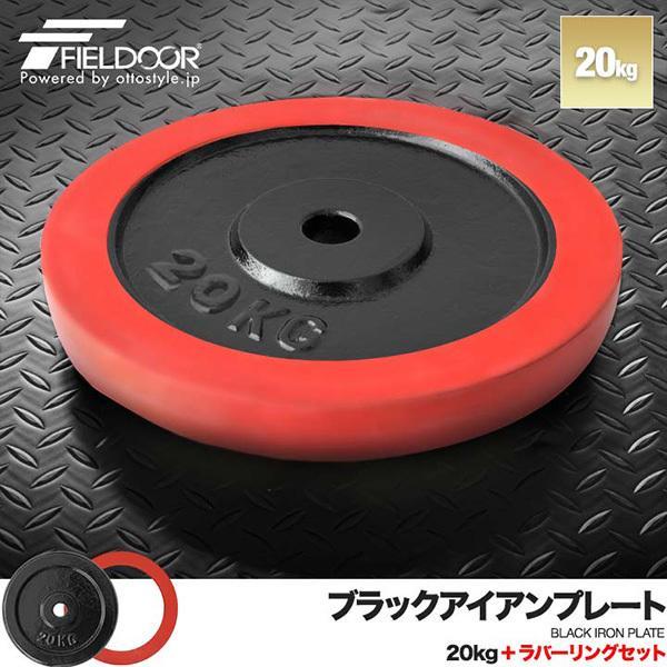 バーベル 用 プレート 20kg 1枚 単品 ブラックアイアン + ラバーリング 付き 追加プレート 追加 ダンベルプレート バーベルシャフト 用 ダンベル 送料無料