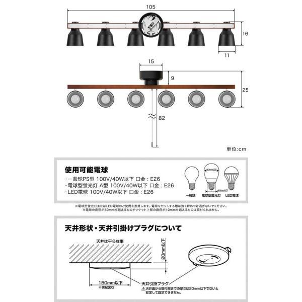 ライト 照明 シーリングライト 天井照明 6灯 スポットライト LED 口金 E26 おしゃれ スチールシェード プルスイッチ ペンダントライト 送料無料|l-design|03