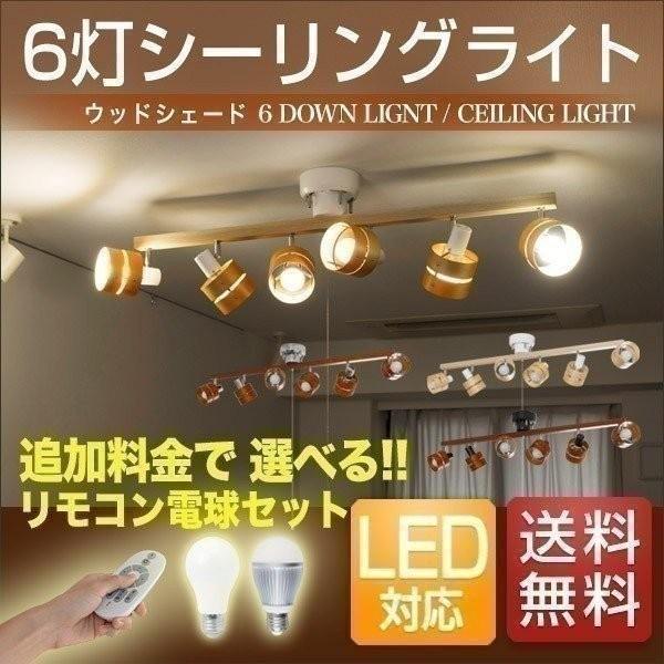ライト 照明 シーリングライト 天井照明  6灯 スポットライト おしゃれ ウッドシェード led対応 リモコン ペンダントライト 送料無料|l-design