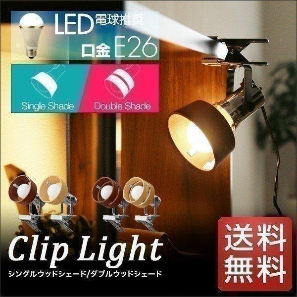 クリップライト スポットライト LED おしゃれ E26 間接照明 シーリングライト デスクライト 照明器具 木製 送料無料|l-design