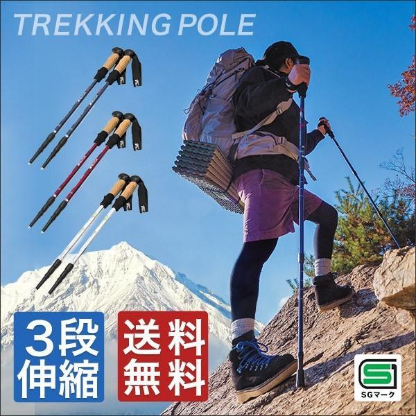 トレッキングポール 2本セット 折りたたみ トレッキングステッキ アルミ製 軽量 230g 3段階伸縮 ステッキ アウトドア 登山 レビュー特典 送料無料|l-design