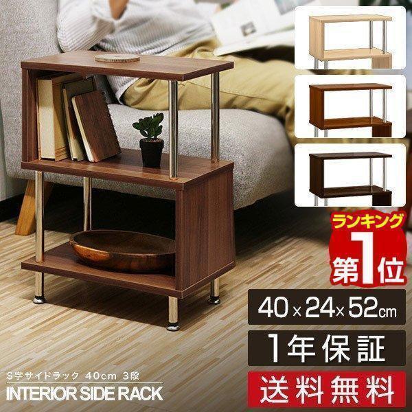 サイドテーブル サイドラック 収納棚 ラック s字 おしゃれ 木製 シェルフ ディスプレイラック オープンラック 幅40 3段 本棚 送料無料|l-design