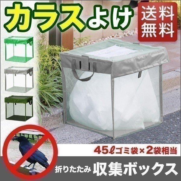 カラスよけ ゴミネット ゴミ出し ゴミ箱 ゴミステーション 防鳥ネット 防鳥網 ゴミ収集ボックス 折りたたみ ボックス 戸別回収 屋外 対策 猫よけ 送料無料|l-design