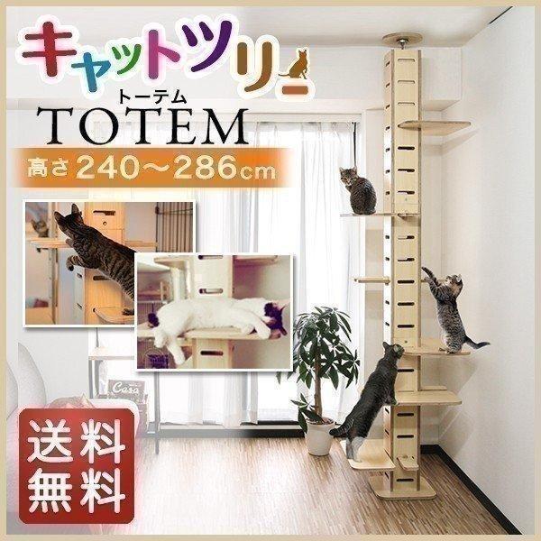 キャットツリータワー突っ張り全高240-286cm運動不足猫TOTEM木製家具調組み立て設置簡単爪とぎスクラッチ多頭飼いねこスリ