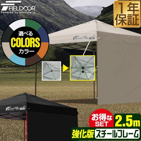 テント タープ タープテント 2.5m サイドフレーム強化版 ワンタッチ ワンタッチテント ワンタッチタープ 日よけ イベント サイドシート1枚 FIELDOOR 送料無料 l-design