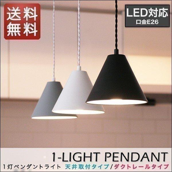 ペンダントライト照明1灯おしゃれLED電球付き北欧天井リビング吊り下げダクトレールレールライトカフェ食卓シンプル口金E26