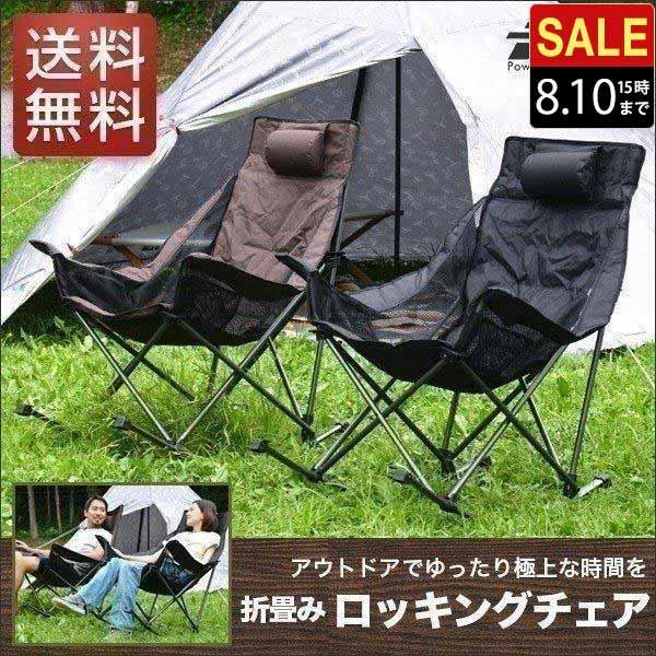 アウトドアチェア 折りたたみ ロッキングチェア 椅子 チェア コンパクトチェア ゆらゆら 揺れる リラックス キャンプ バーベキュー ベランダ FIELDOOR 送料無料