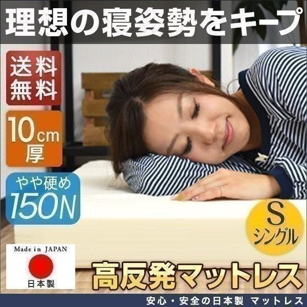 マットレス 日本製マットレス 10cm シングル 高密度 24D 150N 国産 マット ベッド 敷き布団 送料無料|l-design