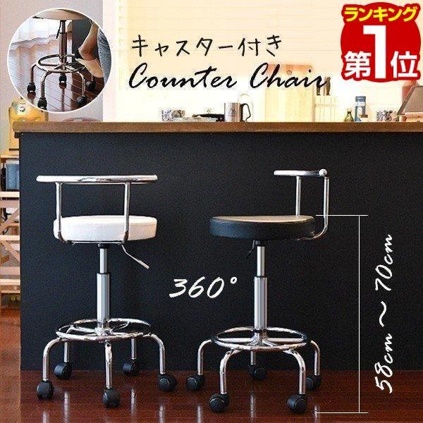 カウンターチェア 椅子 昇降式 バーチェア キッチン チェア 昇降 いす 背もたれ付き キャスター付き 高さ調整 カウンターチェアー カウンターキッチン 送料無料