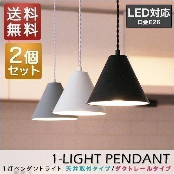 ペンダントライト 照明 1灯 2個セット おしゃれ LED 電球 北欧 天井 リビング 吊り下げ ダクトレール レールライト カフェ 食卓 シンプル 口金 E26 送料無料 l-design