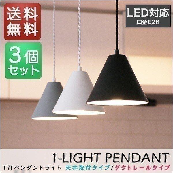 ペンダントライト 照明 1灯 3個セット おしゃれ LED 電球 北欧 天井 リビング 吊り下げ ダクトレール レールライト カフェ 食卓 シンプル 口金 E26 送料無料|l-design