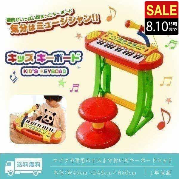 キーボード おもちゃ 子供 ピアノ 知育玩具 電子 楽器 玩具 鍵盤 録音 再生 マイク 誕生日 クリスマス プレゼント ギフト対応 子ども キッズ RiZkiZ 送料無料 l-design