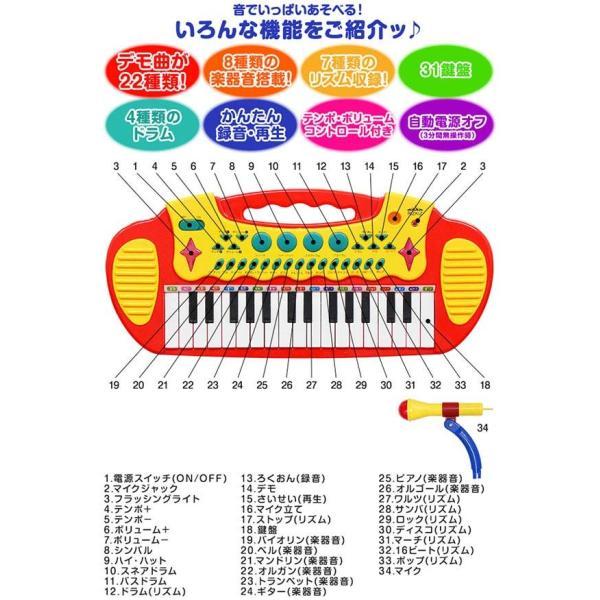 キーボード おもちゃ 子供 ピアノ 知育玩具 電子 楽器 玩具 鍵盤 録音 再生 マイク 誕生日 クリスマス プレゼント ギフト対応 子ども キッズ RiZkiZ 送料無料 l-design 04