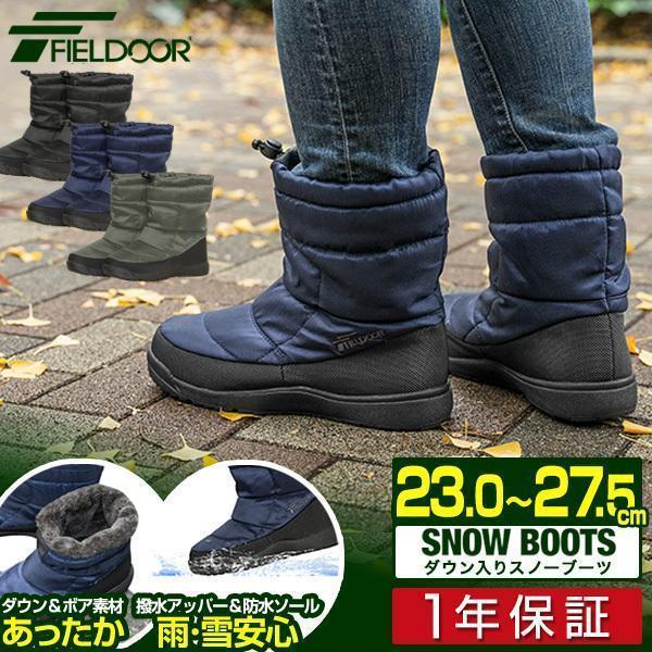 スノーブーツ レインブーツ ショート ブーツ 長ぐつ 靴 レディース キッズ 子供 メンズ 大きいサイズ 防水 ボア 雨 雪 キャンプ アウトドア FIELDOOR 送料無料