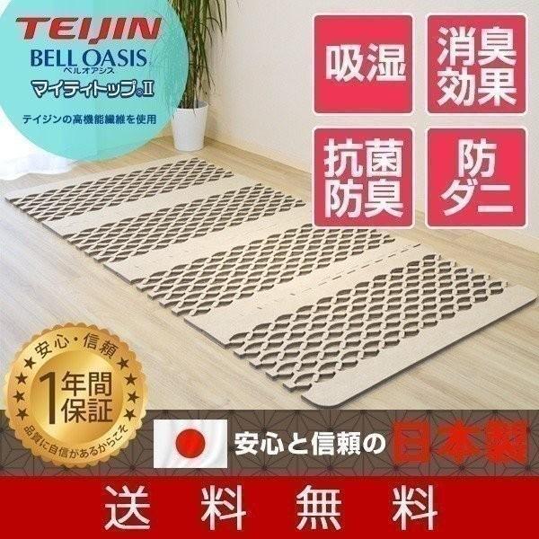 すのこ 除湿 吸湿 マット 日本製 ベッド 除湿シート シングル テイジン ベルオアシス ダブルインパクトPlus 抗菌 防臭 防ダニ マイティトップ 送料無料|l-design