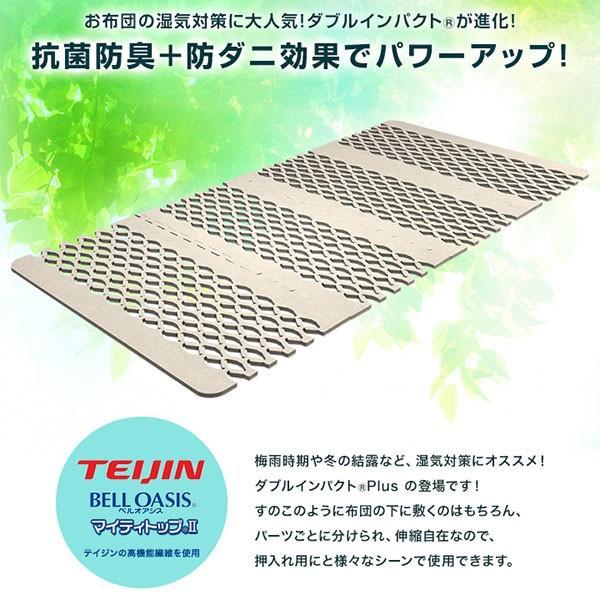 すのこ 除湿 吸湿 マット 日本製 ベッド 除湿シート シングル テイジン ベルオアシス ダブルインパクトPlus 抗菌 防臭 防ダニ マイティトップ 送料無料|l-design|03