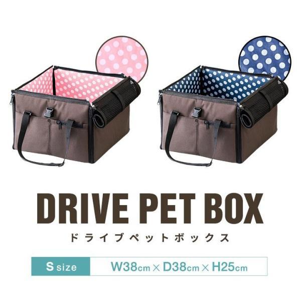 ペット 犬 ドライブボックス Sサイズ 38 x 38 x 25 cm ドッグ キャリー ドライブベッド ドライブ カー ベッド 車 車用 ペットキャリー 折りたたみ 送料無料|l-design|02