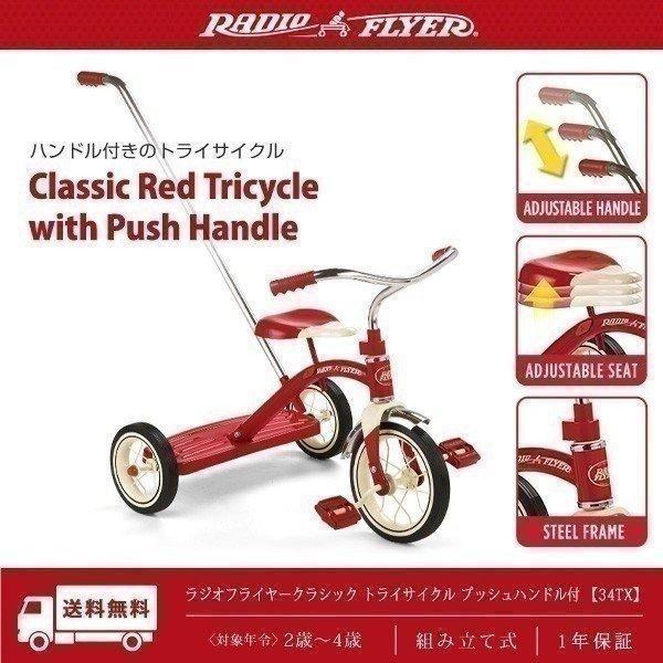 三輪車 自転車 プッシュハンドル ハンドル 乗用玩具 ラジオフライヤー クラシック トライサイクル 手押しバー付 レッド Radio Flyer 34TX かじとり 送料無料