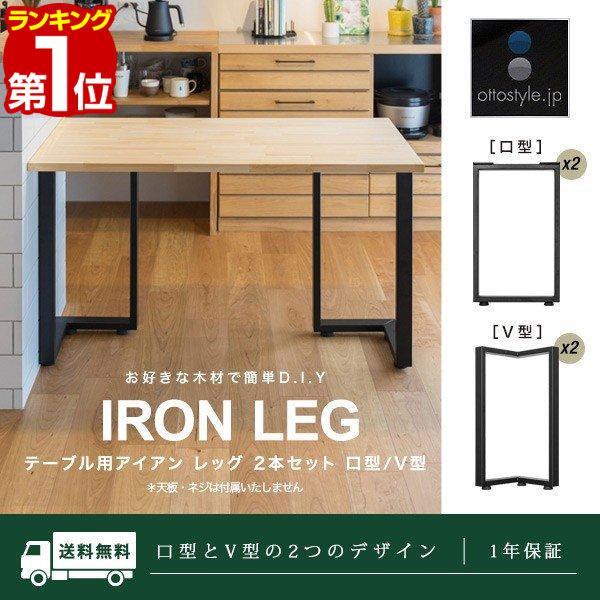 テーブル 脚 パーツ 2本セット 高さ69cm - 70cm アイアンレッグ 鉄 スチール 自作 DIY リメイク かんたん ダイニングテーブル デスク テーブル用 送料無料