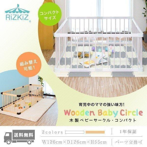 ベビーサークル 木製 コンパクト 126cm 8枚セット ベビーゲージ 高さ 55cm ベビーゲート 柵 フェンス 赤ちゃん お昼寝 安全 グッズ RiZkiZ 送料無料の画像