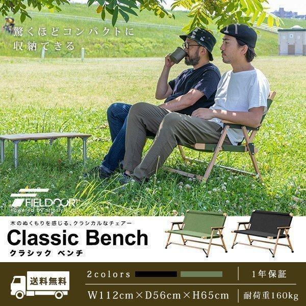 アウトドアチェア ベンチ 二人掛け 2人用 木製 折りたたみ おしゃれ 屋外 クラシックベンチ ローチェア 長椅子 キャンプ 室内 ベランダ 子供 FIELDOOR 送料無料