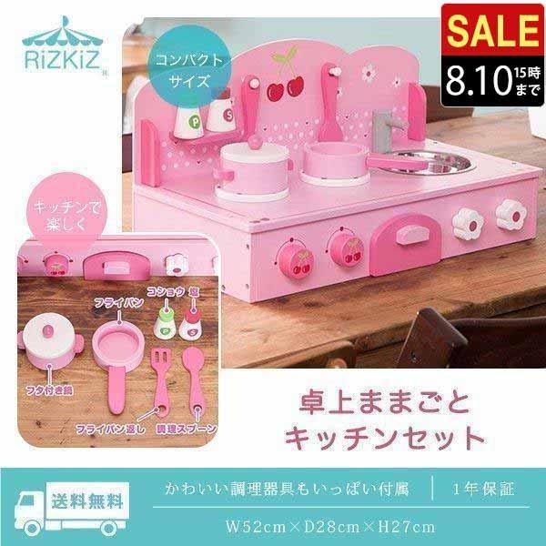 ままごと キッチン 卓上 調理用具付き 木製 おもちゃ 知育玩具 コンロ ままごとセット フライパン お鍋 子供 女の子 コンパクト 省スペース RiZKiZ 送料無料