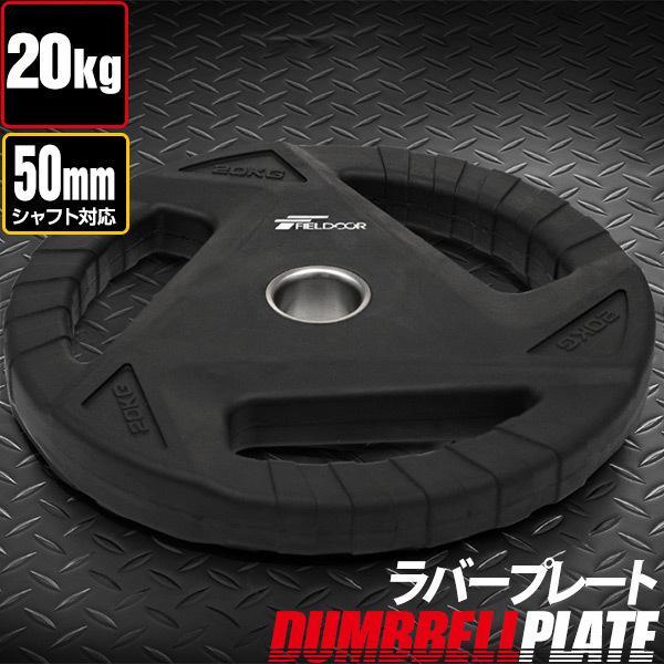ダンベルプレート 穴あき 20kg 1枚 単品 穴径50mm 追加 バーベル用 プレート バーベルプレート ダンベル 筋トレ ホームジム ウエイトトレーニング 送料無料