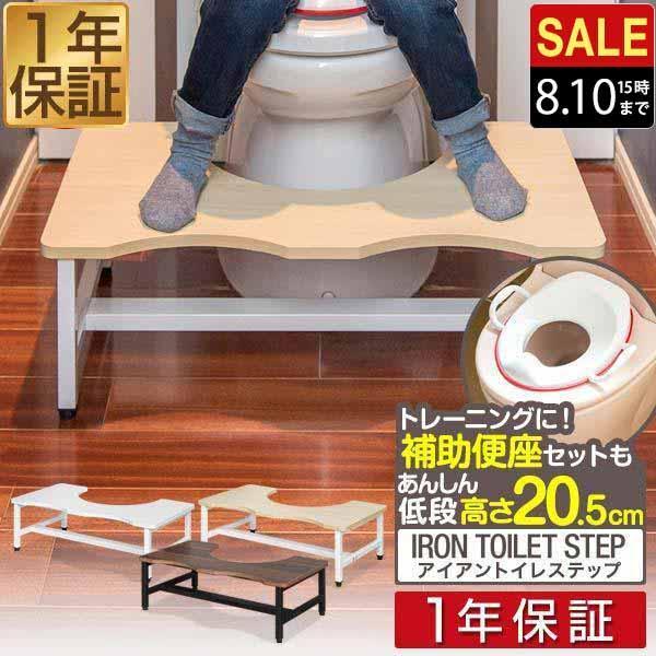 トイレステップ トイレ 踏み台 トイレトレーニング 子供 幼児 トイレ用 踏み台 幅65cm 耐荷重 200kg 洋式 ステップ トイレ 足 置き 足置き台 RiZKiZ 送料無料