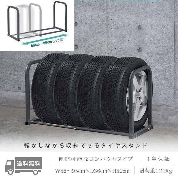 タイヤラックタイヤスタンド4本収納伸縮式幅50cm-90cm据置式床置き縦置き収納保管タイヤ交換スタッドレススペア一段1段車ガレ