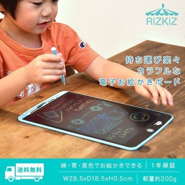 お絵かきボードタブレットB5サイズ電子メモパッド知育玩具学習トイお絵描き電子メモデジタルメモおもちゃLCD液晶マルチカラー子供R