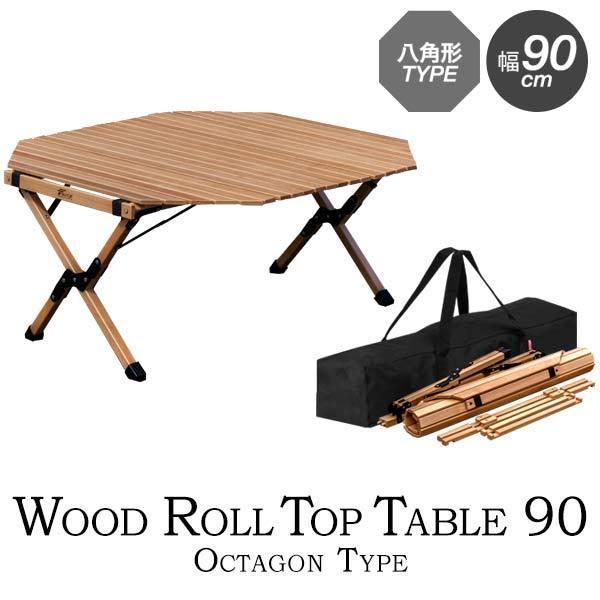 レジャーテーブル ロールテーブル キャンプ アウトドア 木製 八角形 90cm 折りたたみ 幅 90cm×90cm ローテーブル ピクニックテーブル FIELDOOR 送料無料
