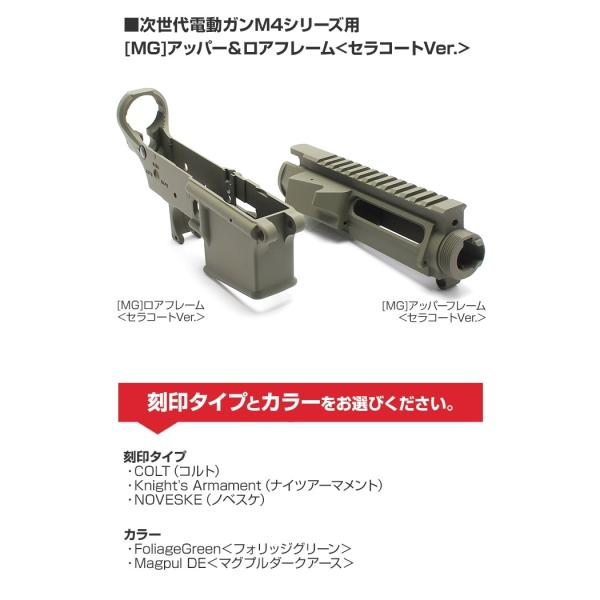 次世代電動ガン M4シリーズ用「[MG]アッパーフレーム」+「[MG]ロアフレーム」セット<セラコートVer.>|l-direct|02
