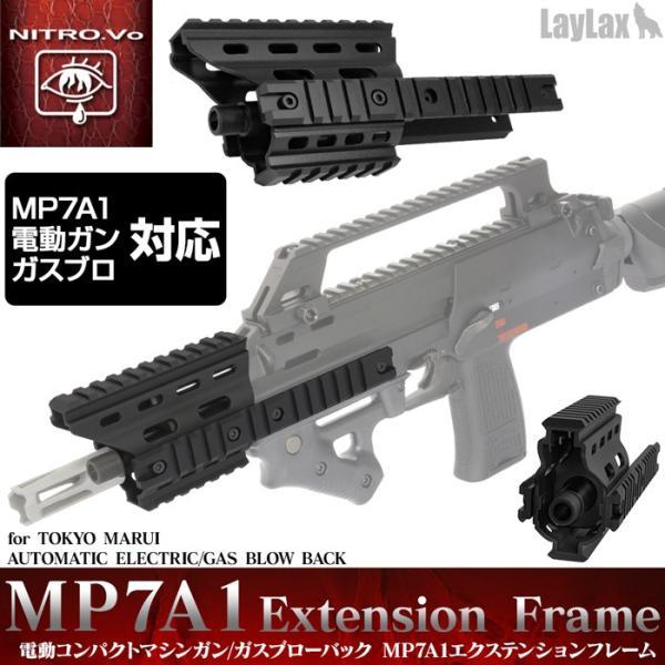 MP7A1エクステンションフレーム|l-direct