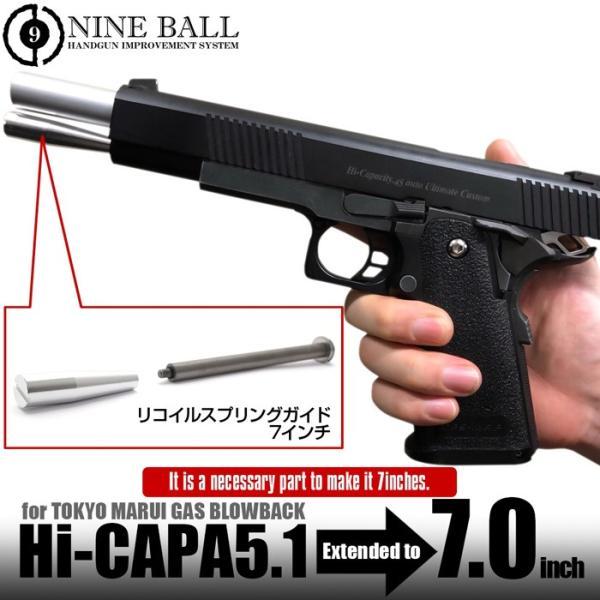 東京マルイ ハイキャパ Hi-CAPA5.1 カスタム リコイルスプリングガイド 7インチ|l-direct
