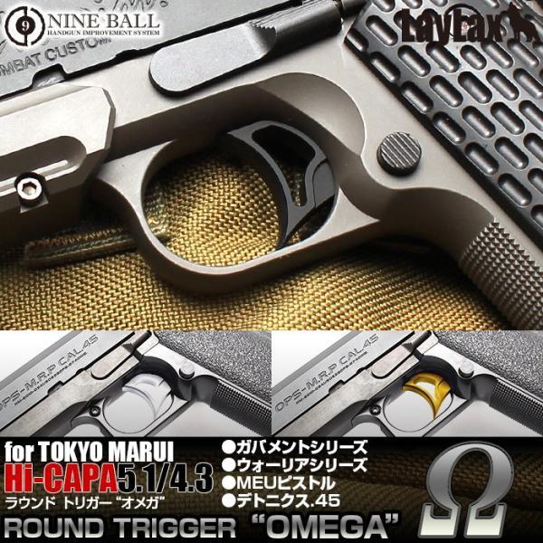 東京マルイ ハイキャパ Hi-CAPA カスタム ガバメントシリーズ用 ラウンド トリガー・オメガ|l-direct